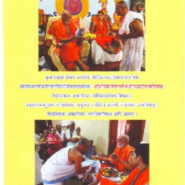 The Eleventh Volume of the Journal was released by Paramapujya Shree Vidyadhirajateertha Shreepada Vader Swamiji,