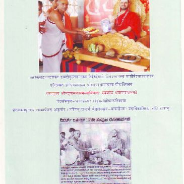 The Twelfth Volume of the Journal was released by Paramapujya Shree Vaamanaashrama Swamiji