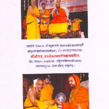 The Ninth Vomume of the Journal was released by Paramapujya Sreemad Raghaveshwara Bharati Swamiji
